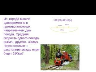 Из города вышли одновременно в противоположных направлениях два поезда. Средн