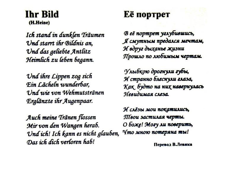штатный красивые стихи на немецком с переводом о любви как