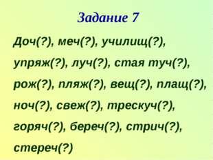 Задание 7 Доч(?), меч(?), училищ(?), упряж(?), луч(?), стая туч(?), рож(?),