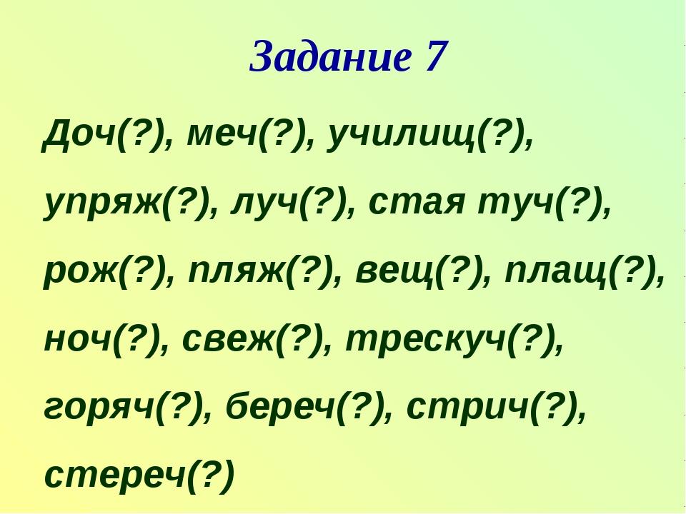 Задание 7 Доч(?), меч(?), училищ(?), упряж(?), луч(?), стая туч(?), рож(?),...