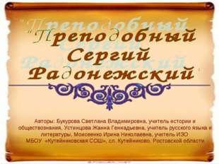 Авторы: Букурова Светлана Владимировна, учитель истории и обществознания, Уст