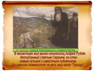 И.Глазунов Сергий Радонежский и Андрей Рублёв