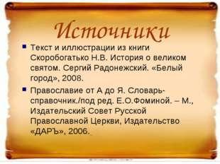 Источники Текст и иллюстрации из книги Скоробогатько Н.В. История о великом с