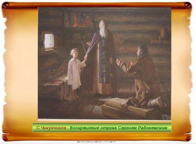 С.Чикунчиков . Воскрешение отрока Сергием Радонежским