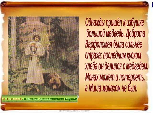М. Нестеров. Юность преподобного Сергия
