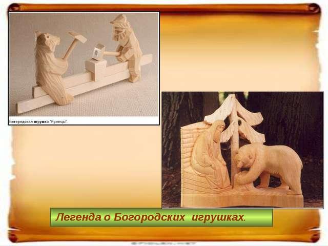 Легенда о Богородских игрушках.