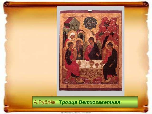 А.Рублёв Троица Ветхозаветная