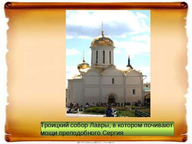Троицкий собор Лавры, в котором почивают мощи преподобного Сергия