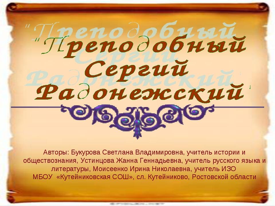 Авторы: Букурова Светлана Владимировна, учитель истории и обществознания, Уст...