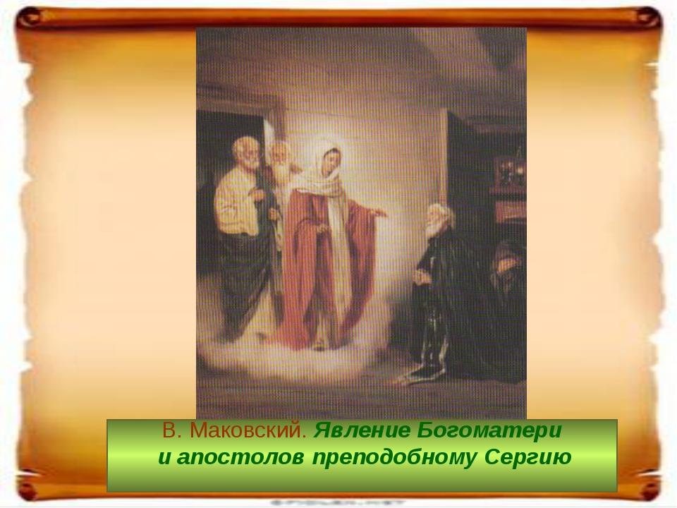 В. Маковский. Явление Богоматери и апостолов преподобному Сергию