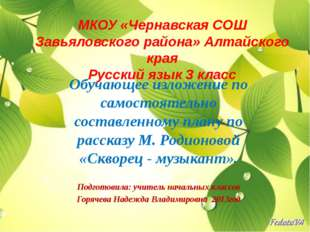 МКОУ «Чернавская СОШ Завьяловского района» Алтайского края Русский язык 3 кла
