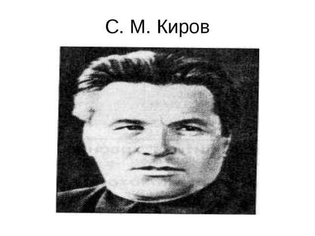 С. М. Киров