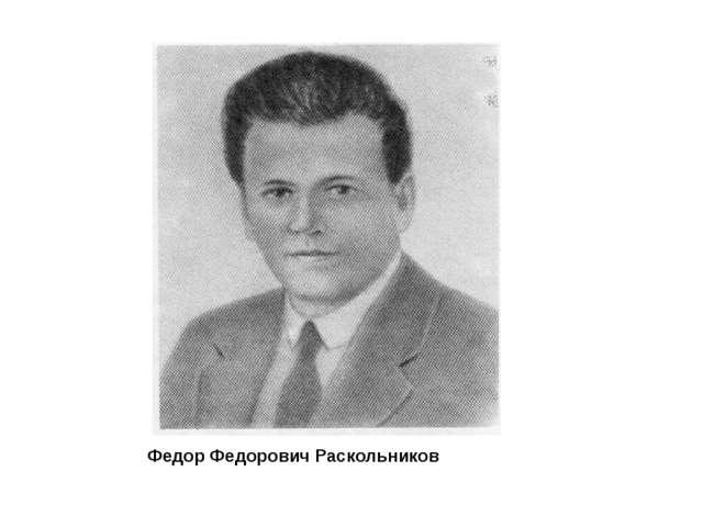 Федор Федорович Раскольников