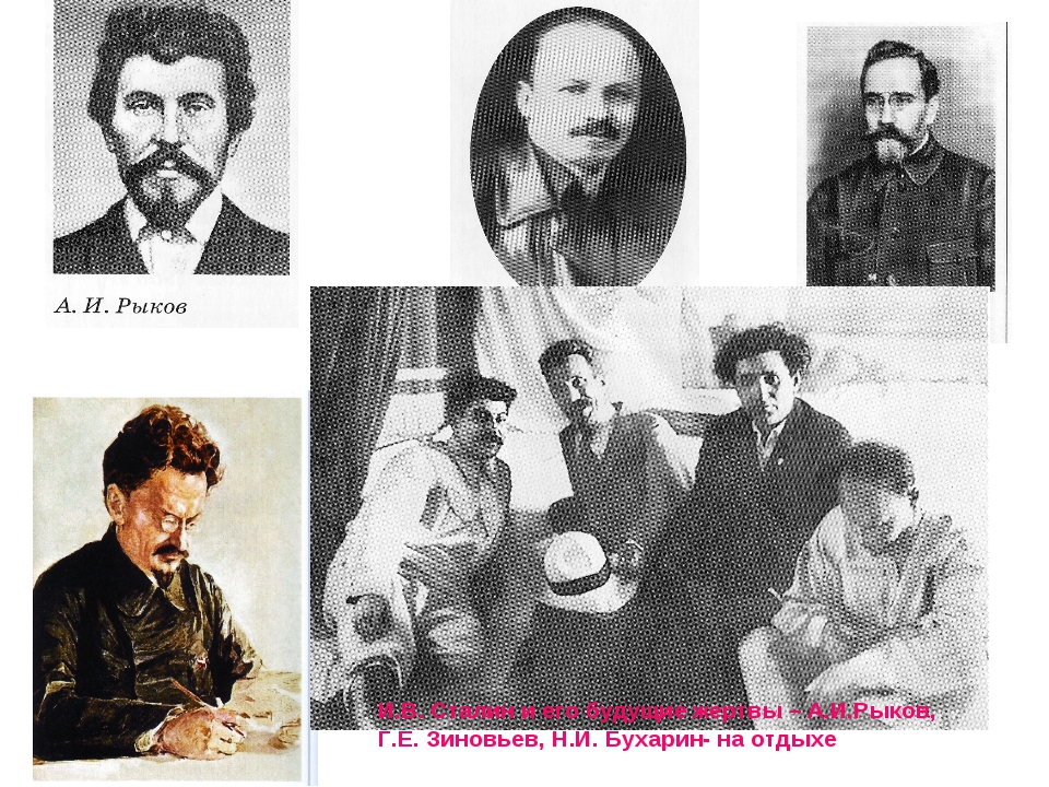 И.В. Сталин и его будущие жертвы – А.И.Рыков, Г.Е. Зиновьев, Н.И. Бухарин- на...