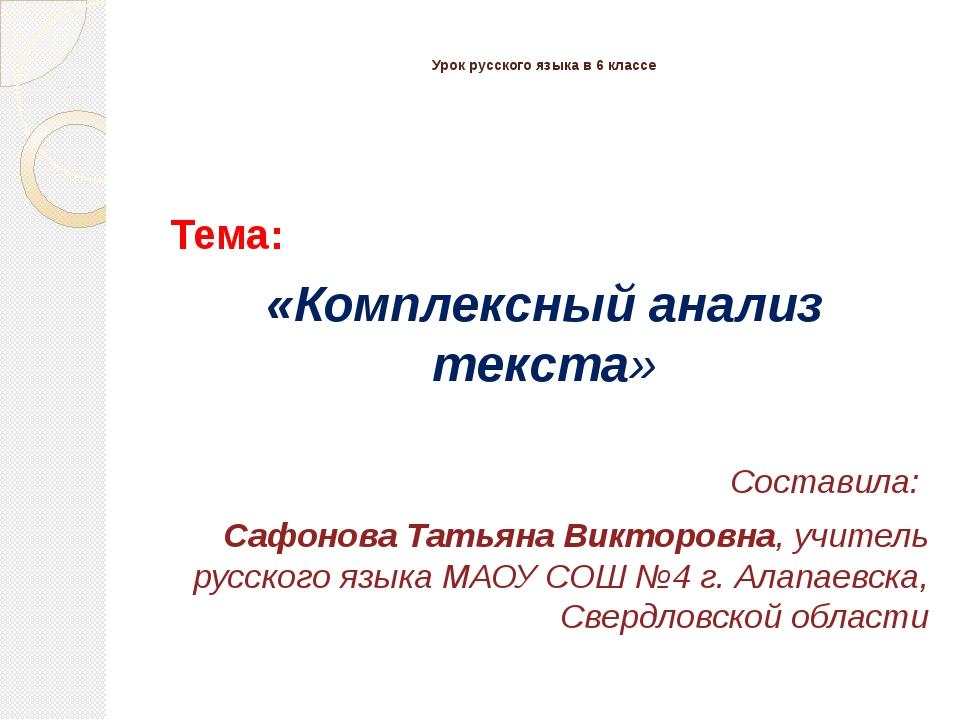 Урок русского языка в 6 классе Тема: «Комплексный анализ текста» Составила:...