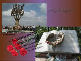 В 2011 году на месте заброшенной Первой школы начали строить мемориальный ко