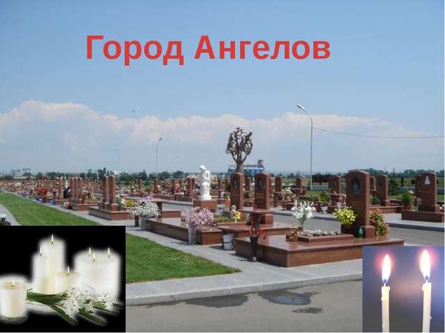 http:// Город Ангелов