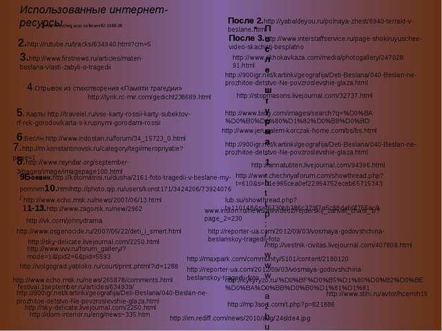 1.http://kovcheg.ucoz.ru/forum/92-1466-36 4.Отрывок из стихотворения «Памяти...