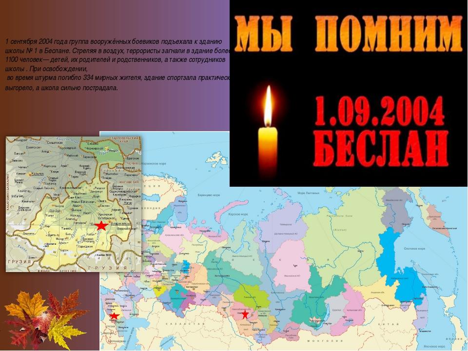 1 сентября 2004 года группа вооружённых боевиков подъехала к зданию школы №...
