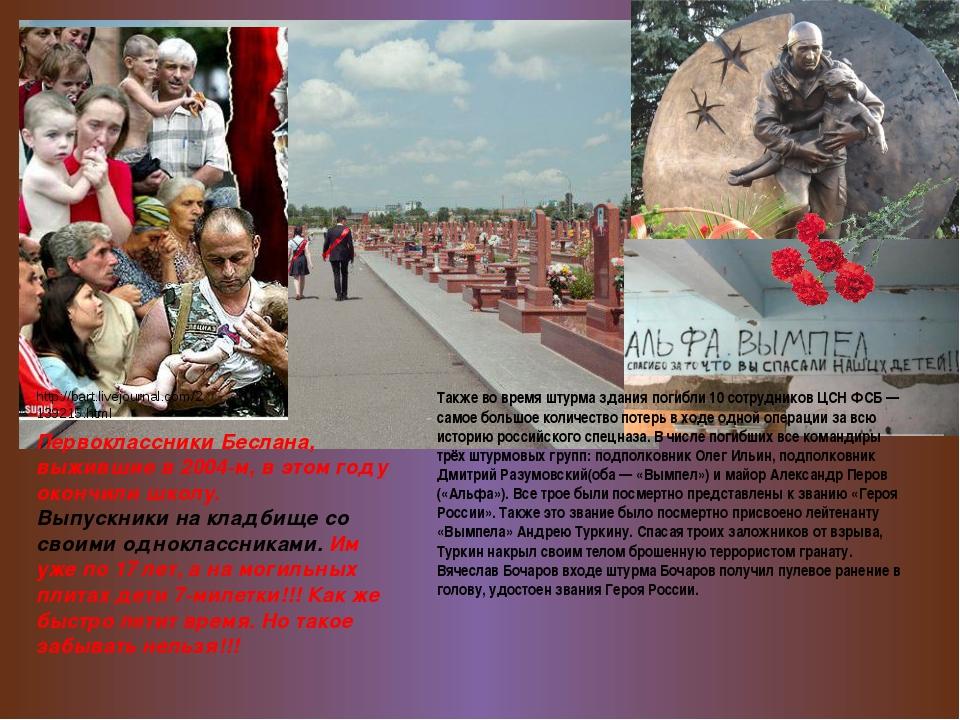 http://bart.livejournal.com/2139215.html Первоклассники Беслана, выжившие в...