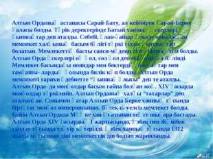 Алтын Орданың астанасы Сарай-Бату, ал кейінірек Сарай-Берке қаласы болды. Түр