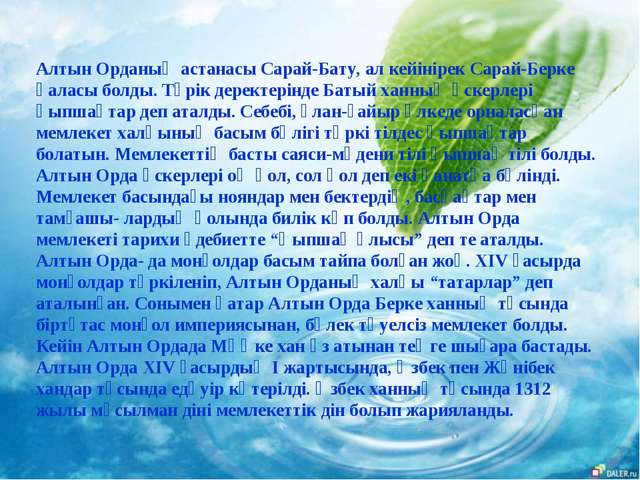 Алтын Орданың астанасы Сарай-Бату, ал кейінірек Сарай-Берке қаласы болды. Түр...