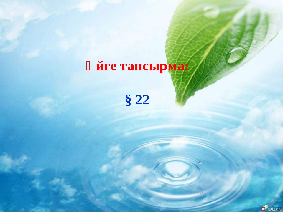 Үйге тапсырма: § 22