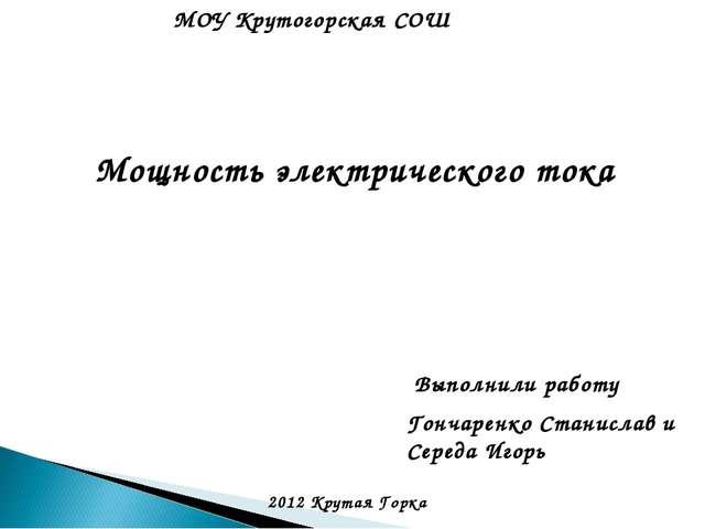 Мощность электрического тока Выполнили работу Гончаренко Станислав и Середа И...