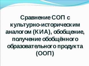 Сравнение СОП с культурно-историческим аналогом (КИА), обобщение, получение о
