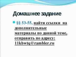 Домашнее задание §§ 53-55, найти ссылки на дополнительные материалы по данной