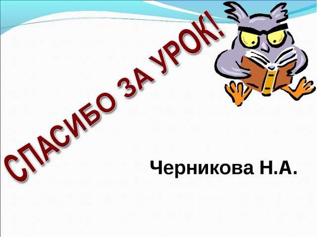 Черникова Н.А.
