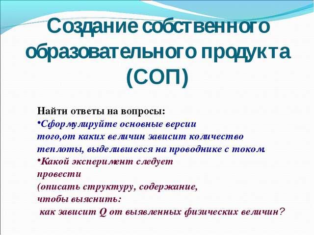 Создание собственного образовательного продукта (СОП) Найти ответы на вопросы...