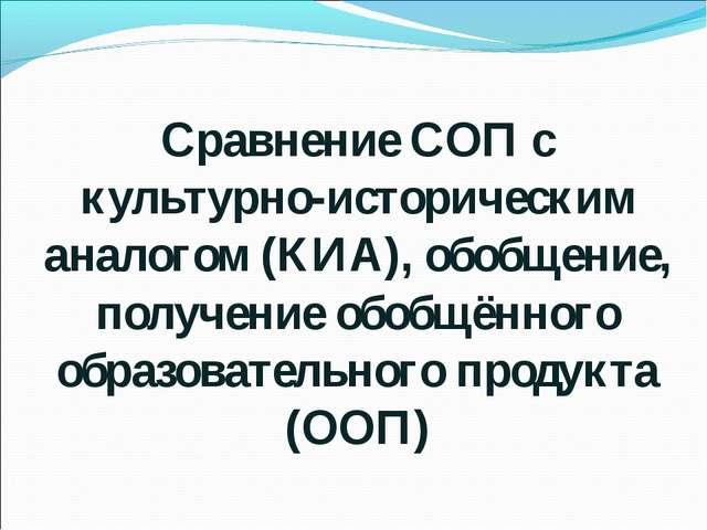 Сравнение СОП с культурно-историческим аналогом (КИА), обобщение, получение о...