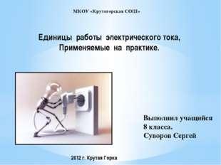 Единицы работы электрического тока, Применяемые на практике. МКОУ «Крутогорск