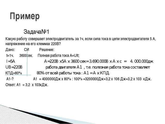Задача№1 Какую работу совершает электродвигатель за 1ч, если сила тока в цеп...