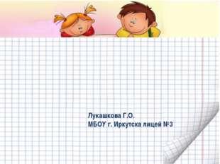 Лукашкова Г.О. МБОУ г. Иркутска лицей №3