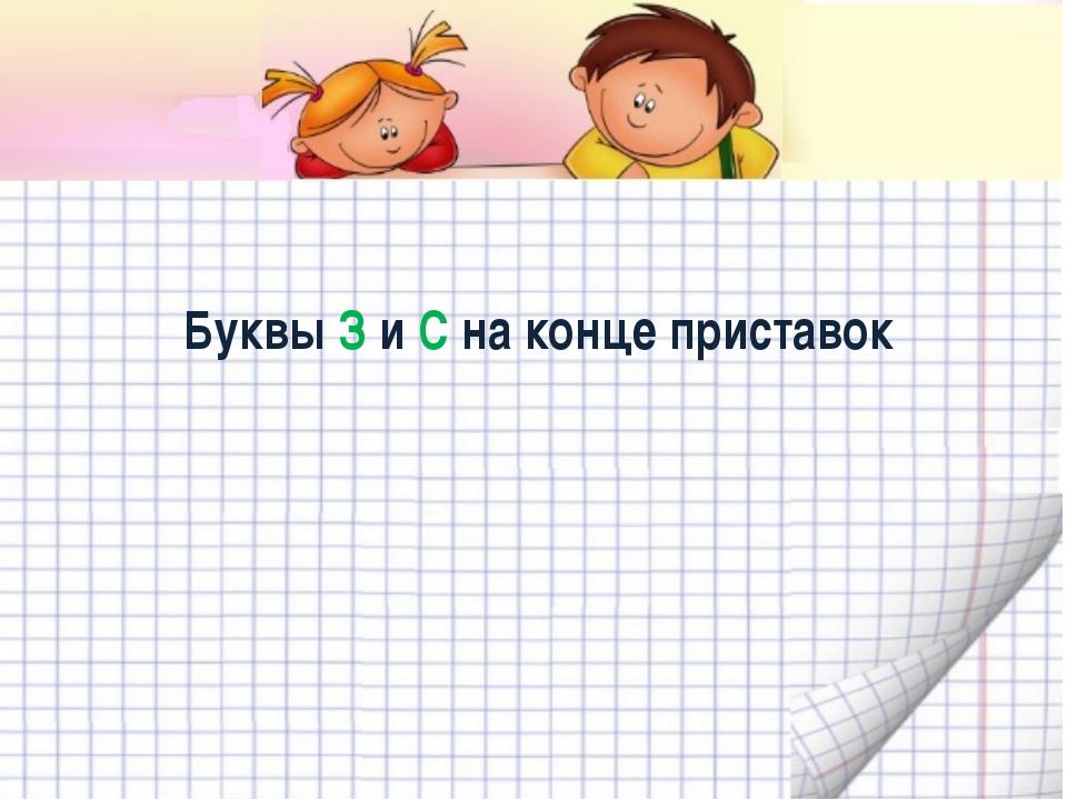 Буквы З и С на конце приставок