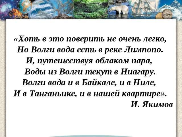 «Хоть в это поверить не очень легко, Но Волги вода есть в реке Лимпопо. И, пу...