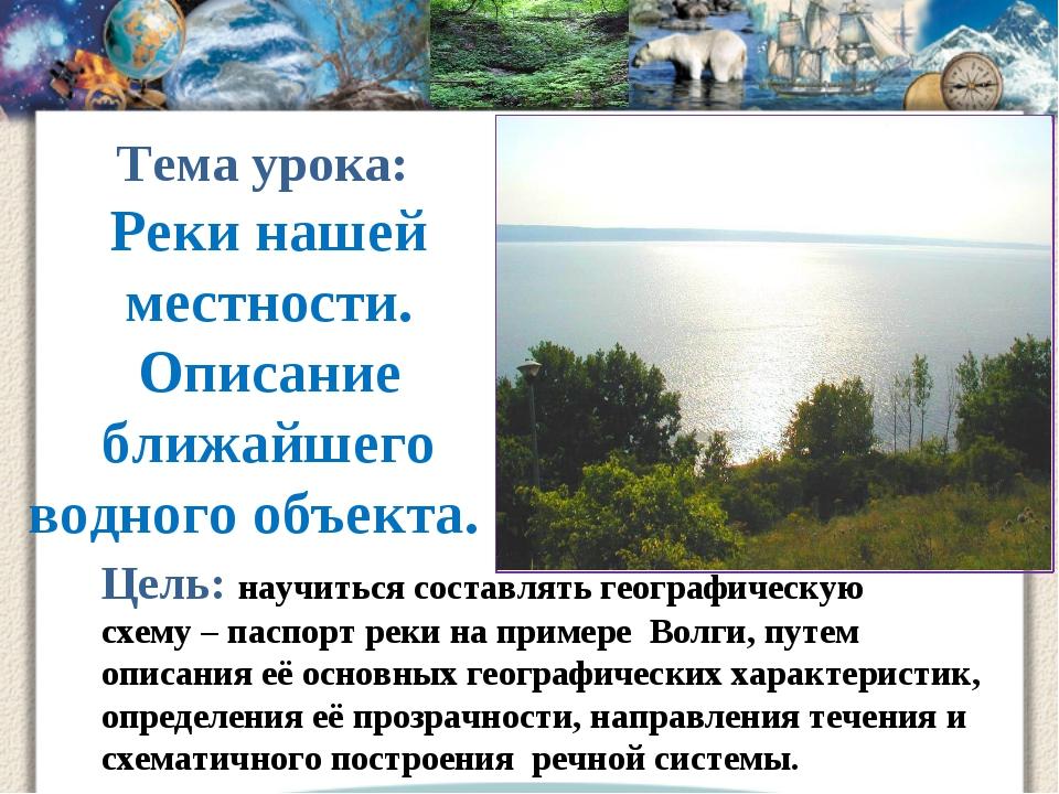 Цель: научиться составлять географическую схему – паспорт реки на примере Вол...