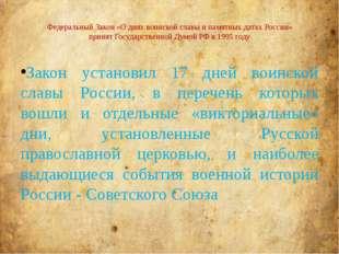 Федеральный Закон «О днях воинской славы и памятных датах России» принят Госу