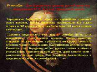 8 сентября – День Бородинского сражения русской армии под командованием М. И.