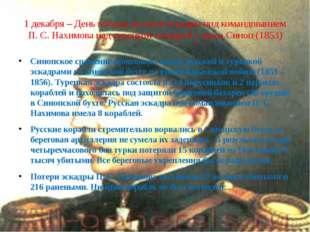 1 декабря – День победы русской эскадры под командованием П. С. Нахимова над