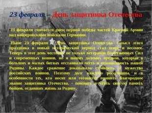 23 февраля – День защитника Отечества 23 февраля считается днем первой победы
