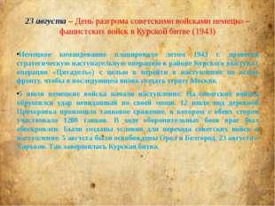 23 августа – День разгрома советскими войсками немецко – фашистских войск в К