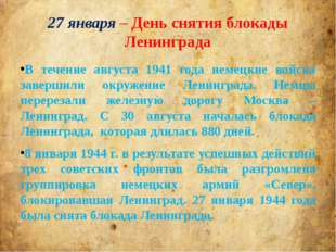 27 января – День снятия блокады Ленинграда В течение августа 1941 года немецк