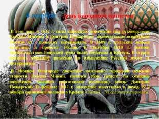 4 ноября – День народного единства В этот день в 1612 г. силы народного ополч