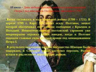 10 июля – День победы русской армии под командованием Петра I над шведами в П