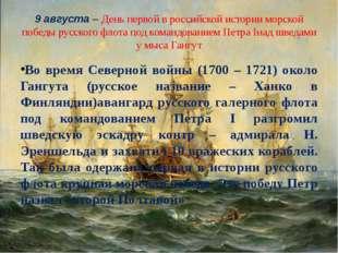 9 августа – День первой в российской истории морской победы русского флота по