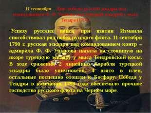 11 сентября – День победы русской эскадры под командованием Ф. Ф. Ушакова над