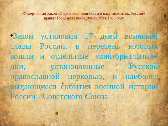 Федеральный Закон «О днях воинской славы и памятных датах России» принят Госу...
